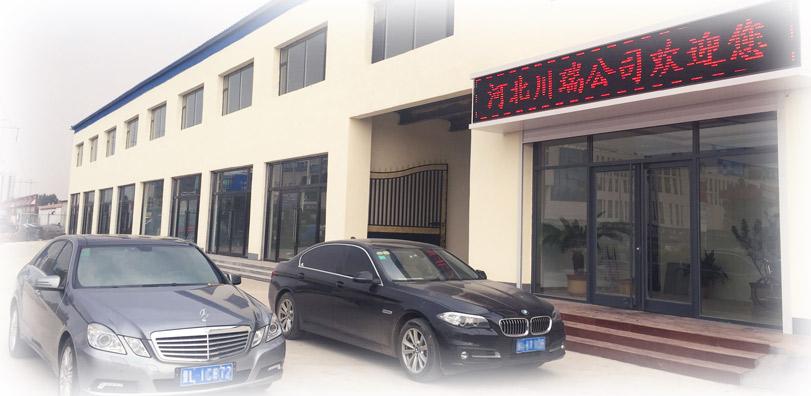 安平县川瑞丝网制品有限公司