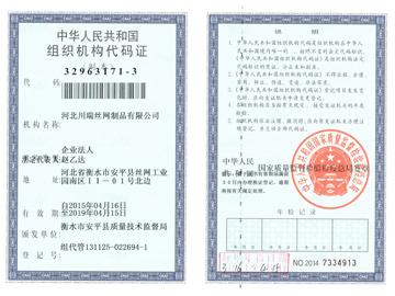 03组织机构代码