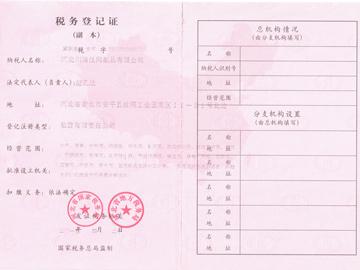 02税务登记证