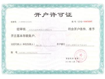 04开户许可证