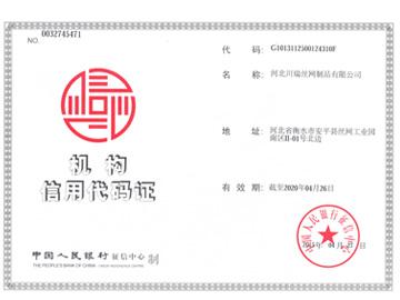 05机构信用代码证